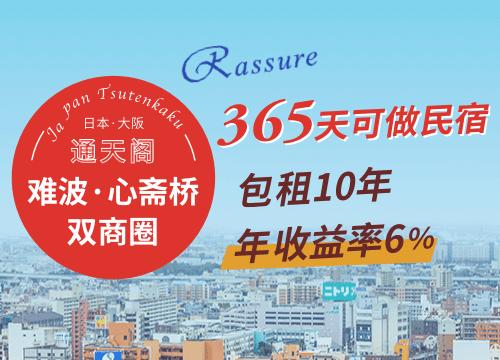 日本大阪通天阁,双波·心斋桥,双商圈,365天可做民宿